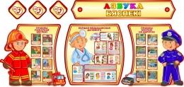 Купить Композиция Азбука Бяспекi на белорусском языке в детский сад 2370*1100мм в Беларуси от 277.00 BYN