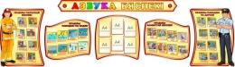 Купить Композиция Азбука Бяспекi на белоруссом языке 5270*1570 мм в Беларуси от 638.00 BYN