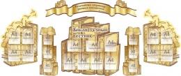 Купить Композиция Библиотечный вестник 3290*1390 мм в Беларуси от 504.90 BYN