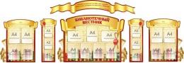 Купить Композиция Библиотечный вестник 3590*1240 мм в Беларуси от 481.90 BYN