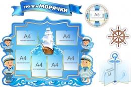 Купить Композиция для группы Морячки 1900*1270 мм в Беларуси от 289.50 BYN
