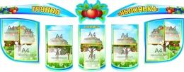 Купить Композиция для группы Яблонька 2540*1000 мм в Беларуси от 262.00 BYN