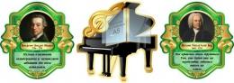 Купить Композиция для кабинета музыки с цитатами В.Моцарта и И.Баха 1600*570 мм в Беларуси от 110.40 BYN
