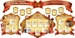 Купить Композиция для кабинета музыки в золотисто-красных тонах 3160*1590 мм в Беларуси от 662.50 BYN