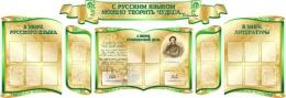 Купить Композиция для кабинета русского языка и литературы в золотисто-зелёных тонах 4280*1470 мм в Беларуси от 686.00 BYN