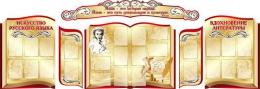 Купить Композиция для кабинета русского языка и литературы в золотистых тонах 4190*1430мм в Беларуси от 662.00 BYN