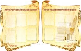Купить Композиция для кабинета русского языка и литературы в золотистых тонах 1860*1190 мм в Беларуси от 295.00 BYN