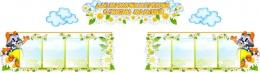 Купить Композиция Для мамочек и папочек о жизни малышей в группу Улыбка  2650*750 мм в Беларуси от 185.00 BYN