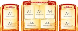 Купить Композиция Информация в винтажном стиле в золотисто-красных тонах 1860*750мм в Беларуси от 172.00 BYN