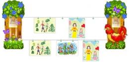 Купить Композиция из двух стендов для детских работ в группу Сказка 1720*660мм в Беларуси от 58.00 BYN