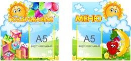 Купить Композиция из двух стендов Поздравляем, Меню в группу Солнышко 840*400 мм в Беларуси от 39.80 BYN