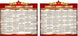 Купить Композиция Календарь важных событий на тему Великой Отечественной войны  2590*1220 мм в Беларуси от 375.00 BYN
