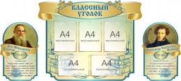 Купить Композиция Классный уголок для кабинета русского языка 1810*820 мм в Беларуси от 163.50 BYN