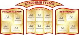 Купить Композиция Классный уголок в золотисто-красных тонах 2290*1040 мм в Беларуси от 274.00 BYN
