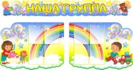 Купить Композиция Наша группа в группу Малыши 2040*1080 мм в Беларуси от 197.00 BYN