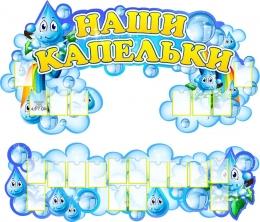 Купить Композиция Наши капельки в группу детского сада 760*650 мм в Беларуси от 66.00 BYN