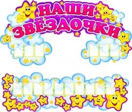 Купить Композиция Наши звёздочки в группу детского сада 760*650 мм в Беларуси от 70.00 BYN