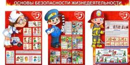 Купить Композиция Основы безопасности жизнедеятельности 1820*890мм в Беларуси от 180.00 BYN