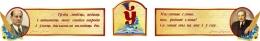 Купить Композиция с ў нескладовай и цитатами Купалы и Колоса 2490*397 мм в Беларуси от 91.00 BYN