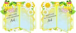 Купить Композиция с вертушками для группы Пчёлки 1050*460 мм в Беларуси от 107.00 BYN