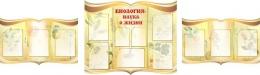Купить Композиция стендов Биология - наука о жизни в кабинет биологии 2900*850 мм в Беларуси от 241.30 BYN