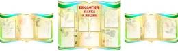 Купить Композиция стендов Биология - наука о жизни в кабинет биологии в бирюзово-зеленых тонах 2900*850 мм в Беларуси от 241.30 BYN