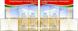 Купить Композиция стендов Информация Одно Окно в национальных цветах  800*1750 мм в Беларуси от 231.00 BYN
