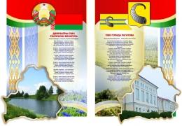 Купить Композиция стендов Моя Беларусь, Мой город в национальных цветах Рогачев 1050*1500 мм в Беларуси от 172.00 BYN