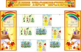 Купить Композиция стендов Наше творчество в стиле Осень 1760*1330 мм в Беларуси от 168.00 BYN