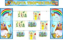 Купить Композиция стендов Наше творчество в стиле Радуга 1760*1330 мм в Беларуси от 170.00 BYN