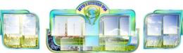 Купить Композиция стендов по Энергосбережению - Энергия и окружающая среда 2900*860мм в Беларуси от 289.60 BYN