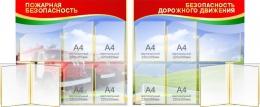 Купить Композиция стендов Пожарная безопасность и Безопасность дорожного движения 1730*800мм в Беларуси от 231.00 BYN