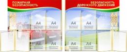Купить Композиция стендов Пожарная безопасность и Безопасность дорожного движения с орнаментом 1730*800мм в Беларуси от 223.00 BYN