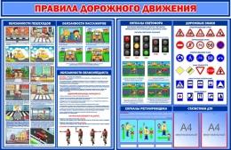 Купить Композиция стендов Правила дорожного движения 2000*1310мм в Беларуси от 288.00 BYN