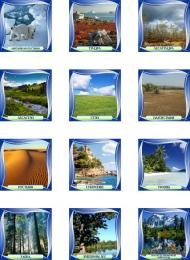 Купить Композиция стендов Природные зоны для кабинета географии на белорусском языке 900*1200 мм в Беларуси от 118.00 BYN