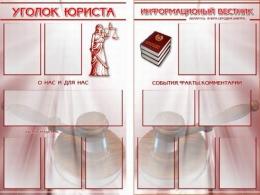 Купить Композиция стендов Уголок юриста 1150*740мм в Беларуси от 231.00 BYN