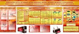 Купить Композиция стендов в кабинет информатики с фигурными элементами 2580*1120 мм в Беларуси от 311.00 BYN