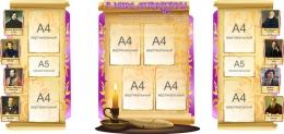 Купить Композиция стендов В мире литературы  в золотисто-фиолетовых тонах 2000*950мм в Беларуси от 285.00 BYN