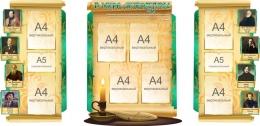 Купить Композиция стендов В мире литературы в золотисто-изумрудных тонах 2000*950мм в Беларуси от 271.00 BYN