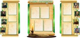 Купить Композиция стендов В мире литературы в золотисто-зелёных тонах 2000*950мм в Беларуси от 285.00 BYN