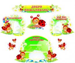 Купить Композиция в группу Божья Коровка для оформления группы в едином стиле 1770*1480 мм в Беларуси от 240.00 BYN
