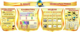 Купить Композиция В мире информатики в кабинет информатики 2210*1150мм в Беларуси от 329.00 BYN