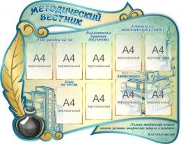 Купить Методический вестник в золотисто-бирюзовых тонах 1500*1200 мм в Беларуси от 240.50 BYN