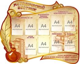 Купить Методический вестник в золотисто-бордовых тонах 1500*1200 мм в Беларуси от 240.50 BYN