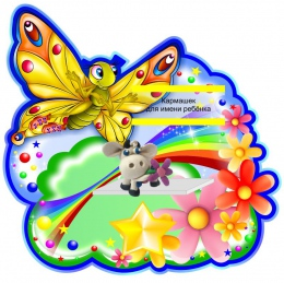 Купить Мини-стенд для группы Бабочки  220*220 мм в Беларуси от 9.56 BYN
