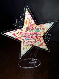 Купить Награда Звезда с двусторонней печатью 150*170 мм в Беларуси от 11.00 BYN