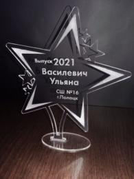 Купить Награда Звезда с гравировкой 150*170 мм в Беларуси от 7.00 BYN