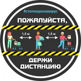 Купить Наклейка 2 Соблюдайте дистанцию 250*250 мм в Беларуси от 3.00 BYN