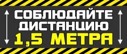 Купить Наклейка 3 Соблюдайте дистанцию 250*100 мм в Беларуси от 1.00 BYN