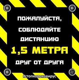 Купить Наклейка 4 Соблюдайте дистанцию 250*250 мм в Беларуси от 3.00 BYN